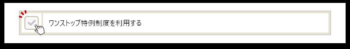 寄附申し込みフォームでワンストップの選択をし忘れた場合も大丈夫!