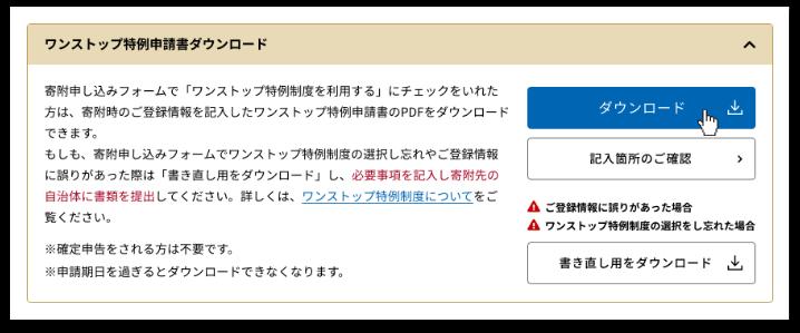 受付詳細ページでダウンロードが可能!「記入箇所のご確認」をご覧いただくと記入漏れを防止できます