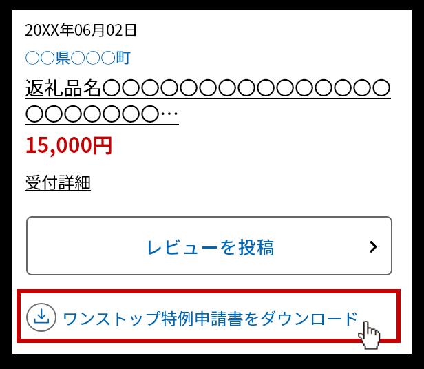 マイページトップ「ふるなび寄附受付履歴」の項目「申請書」にある「ダウンロード」をクリック