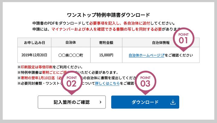 マイページトップ、「ふるなび寄附受付履歴」の項目「申請書」にある「ダウンロード」をクリック