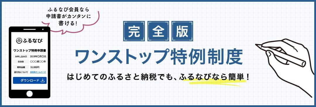 【完全版】ふるさと納税ワンストップ特例制度ガイド