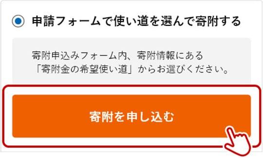 「ふるなびクラウドファンディングで寄附する」が選択されていることを確認して「寄附を申し込む」をクリック