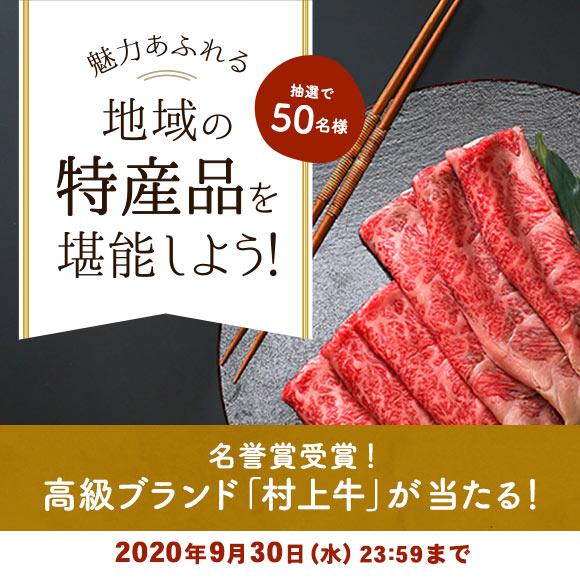 エントリー&寄附で全国肉用牛枝肉共励会 最優秀賞受賞の高級ブランド「村上牛」が50名様に当たる!
