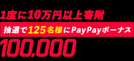 ふるなびカタログへ1度に10万円以上寄附をすると抽選で125名様にPayPayボーナス100,000円分当たる!