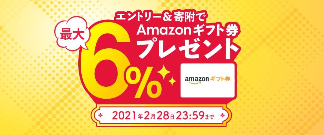 エントリー&寄附でAmazonギフト券 最大6% プレゼント 2021年2月28日23:59まで