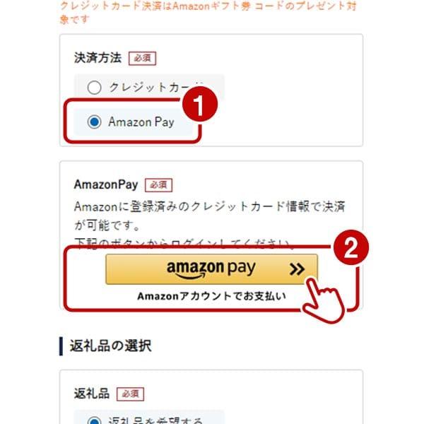 STEP3:寄附フォームでAmazon