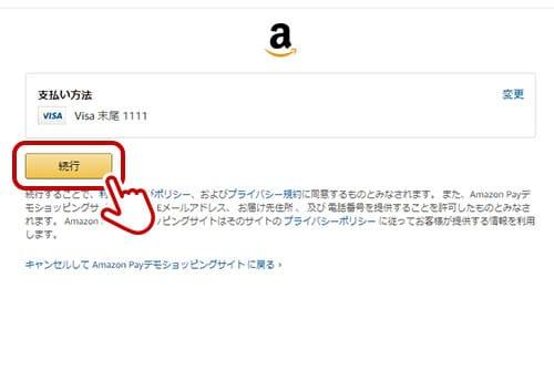STEP4:Amazonにログインし、内容を確認する