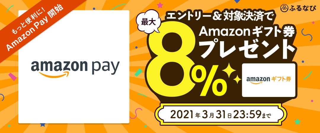 もっと便利に!Amazon Pay開始 エントリー&対象決済でAmazonギフト券 最大8% プレゼント 2021年3月31日23:59まで