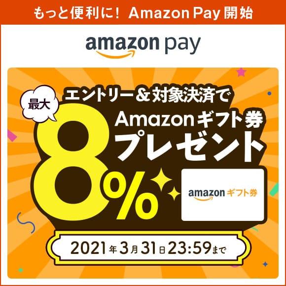 Amazon Pay利用開始記念!エントリー&寄附で最大8%のAmazonギフト券 コードがもらえる!