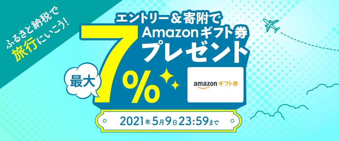 ふるさと納税で旅行にいこう!エントリー&寄附でAmazonギフト券 最大7%プレゼント 2021年5月9日23:59まで