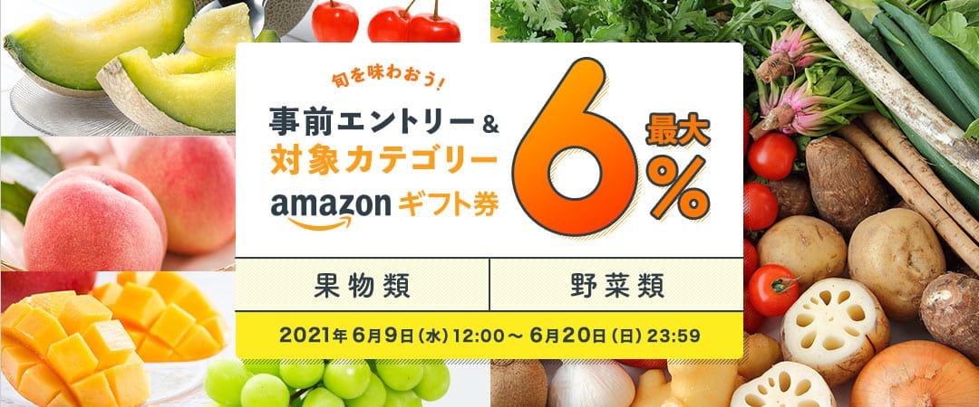 旬を味わおう!事前エントリー&対象カテゴリー(果物類、野菜類)への寄附でAmazonギフト券 コード 最大6% 2021年6月9日(水)12:00〜2021年6月20日(日)23:59