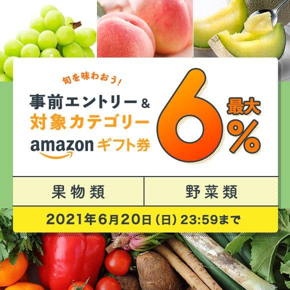 旬を味わおう!事前エントリー&果物類、野菜類への寄附で最大6%のAmazonギフト券 コードがもらえる!