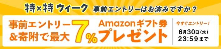 夏直前!特×特ウィーク 事前エントリー&寄附で最大7%のAmazonギフト券 コードがもらえる!