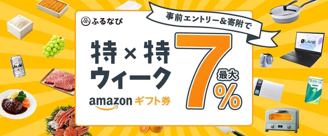 夏直前!特×特ウィーク 事前エントリー&寄附でAmazonギフト券 最大7%