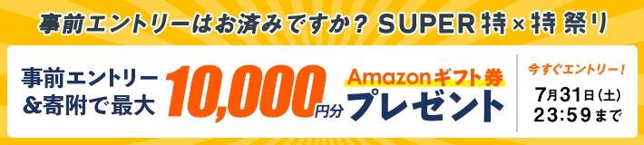 サイト開設7周年記念!SUPER特×特祭り 事前エントリー&寄附で最大10,000円分のAmazonギフト券 コードがもらえる!