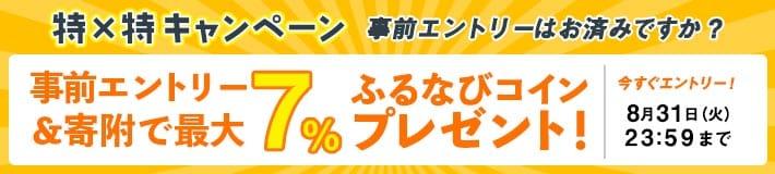 ふるなびコイン誕生記念!特×特キャンペーン 事前エントリー&寄附で最大7%分のふるなびコインがもらえる!