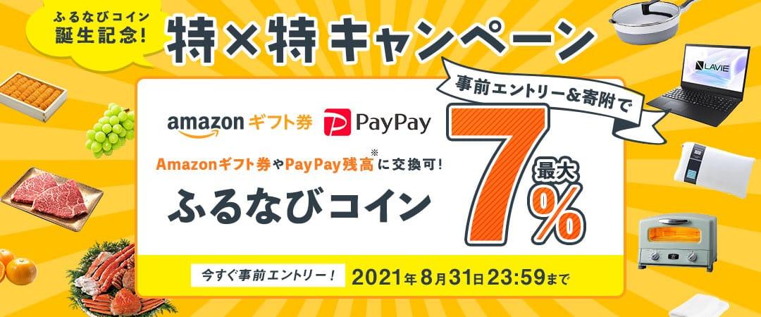 ふるなびコイン誕生記念!特×特キャンペーン Amazonギフト券やPayPay残高に交換可!ふるなびコイン 事前エントリー&寄附で最大7% 今すぐ事前エントリー!2021年8月31日23:59まで