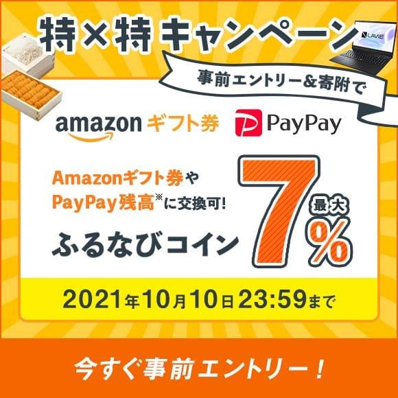 秋の特×特キャンペーン 事前エントリー&寄附で最大7%分のふるなびコインがもらえる!