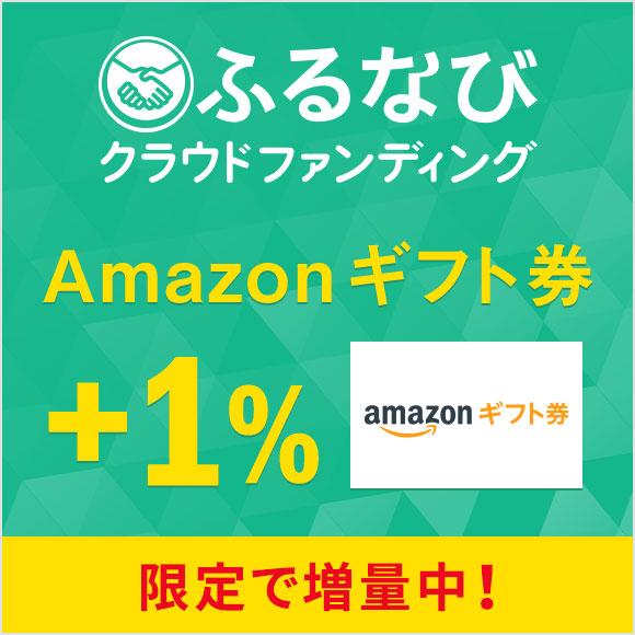 ふるなびクラウドファウンディング Amazonギフト券 +1%限定で増量中!