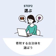 STEP2 選ぶ
