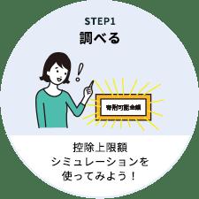 STEP1 調べる