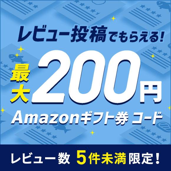 レビュー数5件未満限定! レビュー投稿でAmazonギフト券 コード最大200円プレゼント!