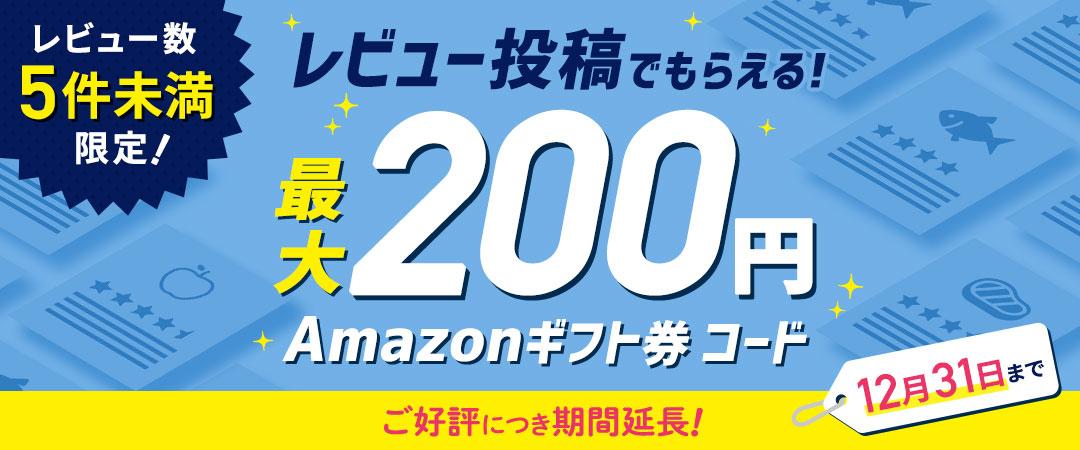 レビュー数5件未満限定! レビュー投稿でAmazonギフト券コード最大200円プレゼント!