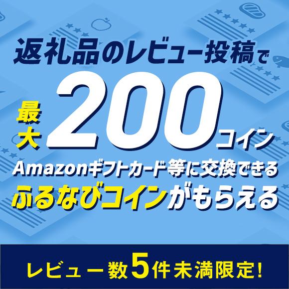 レビュー数5件未満限定! レビュー投稿でAmazonギフト券等に交換できる「ふるなびコイン」200コインプレゼント!