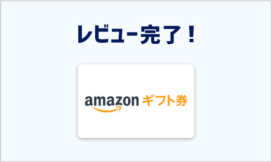 レビュー投稿を完了してAmazonギフト券 コードをもらおう!