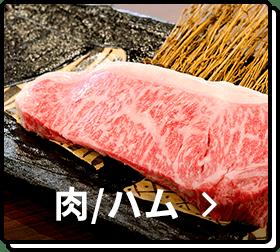 肉/ハムの返礼品