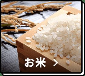 お米の返礼品