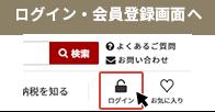 ログインページからログイン・または新規会員登録(無料)をする