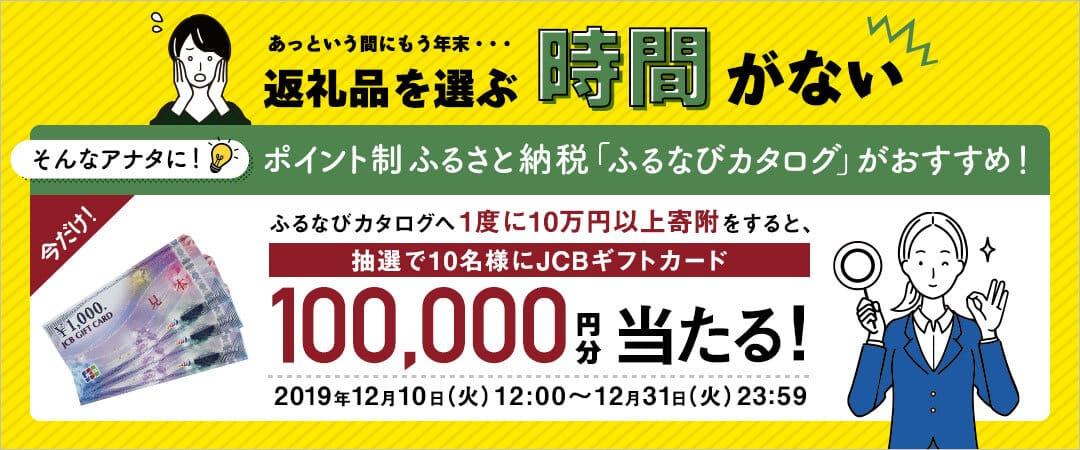 ふるなびカタログへの寄附でJCBギフトカード10万円分が当たるキャンペーン!