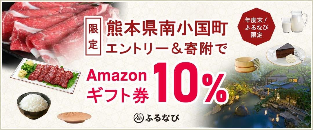 同時開催中!エントリー&熊本県南小国町への寄附でAmazonギフト券 10%プレゼント!