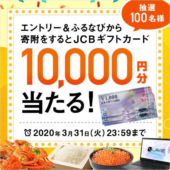 エントリー&ふるなびからの寄附で1万円分のJCBギフトカードが抽選で100名様に当たる!