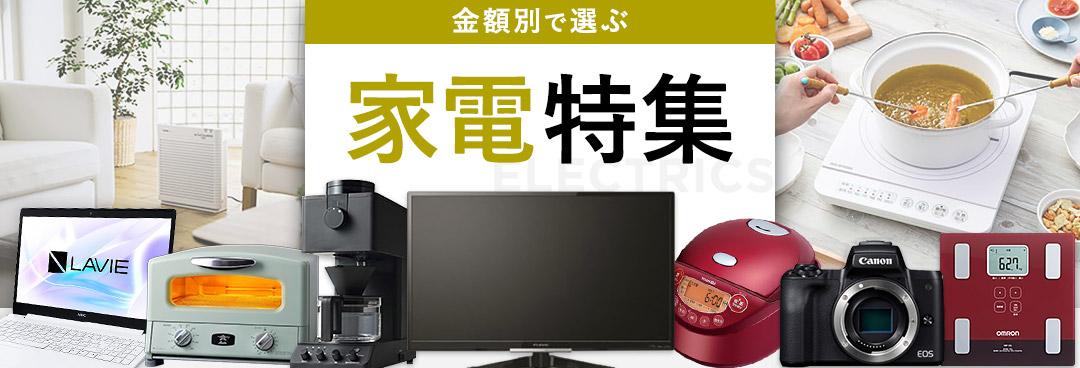 1万円から!金額別で選ぶ「家電」の返礼品特集
