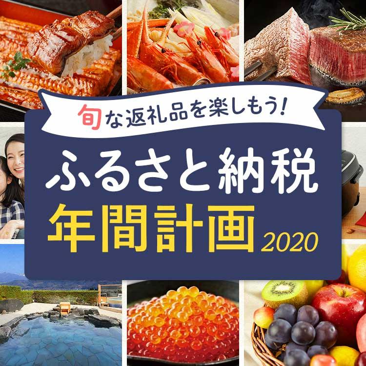 旬な返礼品を楽しもう!ふるさと納税年間計画2020