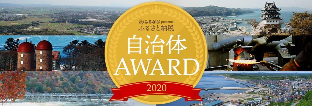 【2020年度】部門別!ふるさと納税 自治体アワード