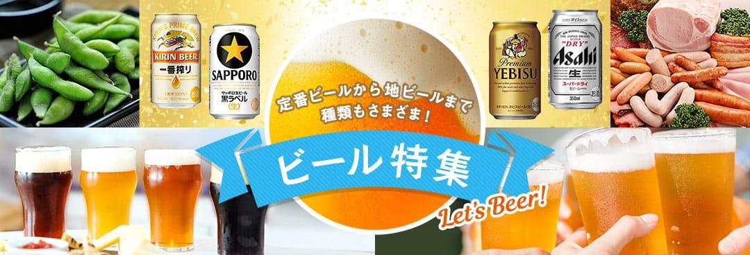 定番からクラフトビールまで!おすすめビールの返礼品特集