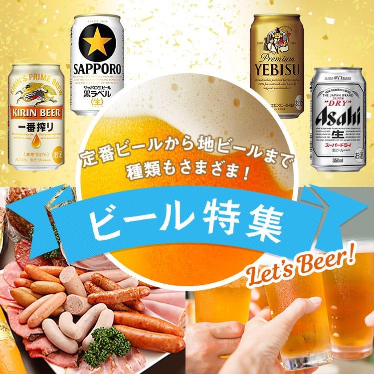 定番からクラフトビールまで!ビール特集