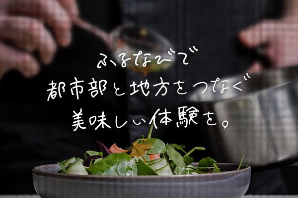 おいしいのには理由がある!~唐津産「旬の食材」魅力追求プロジェクト~