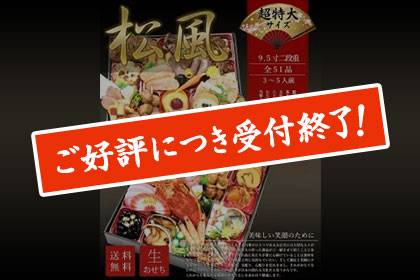 31-070-001.大惣のおせち(松風)〔12/31着〕(3〜5人前)
