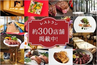 レストラン約300店舗掲載中!