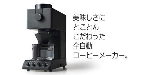全自動コーヒーメーカー(CM-D457B)