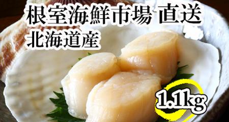 FA-28012 天然ほたて貝柱1.1kg 根室海鮮市場[直送]