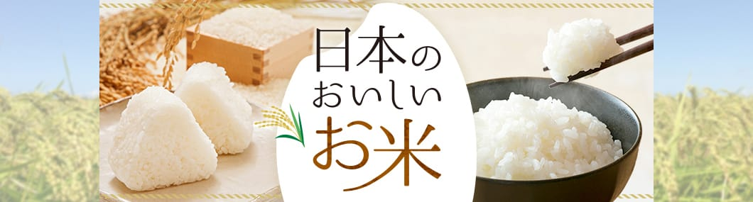 [おすすめ]日本の美味しいお米特集