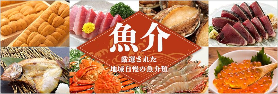 魚介類 特集