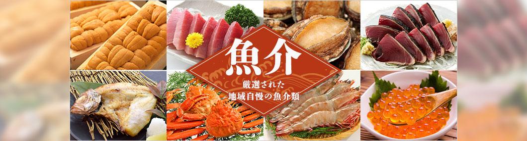 おすすめ魚介類返礼品 特集