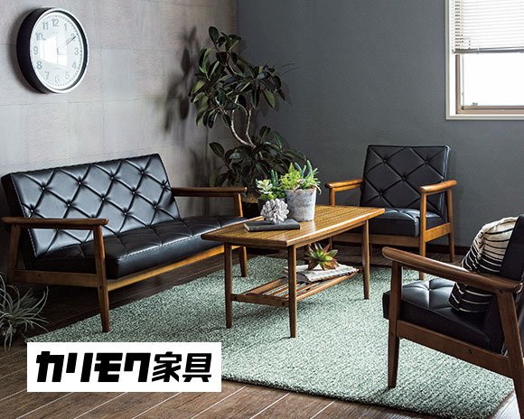愛知県東浦町のカリモク家具