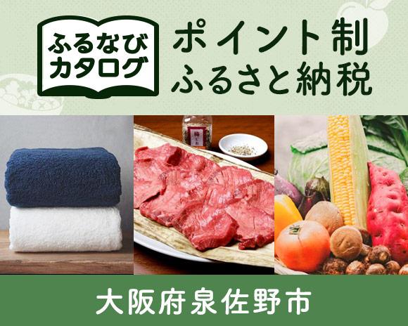 大阪府泉佐野市のカタログポイント